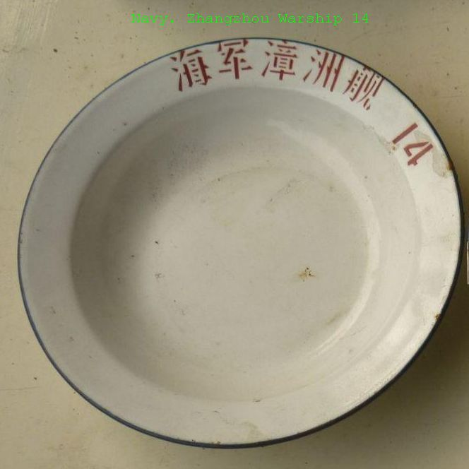 peoples liberation PLA army navy soup bowl